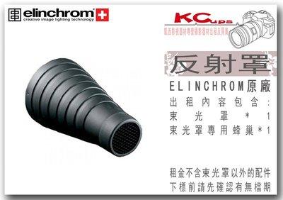 【凱西影視器材】Elinchrom Snoot 聚光筒組 原廠 出租