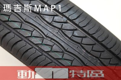 動力特區 瑪吉斯 MAP1 輪胎系列 185/65R14 185/65/14 185-65-14