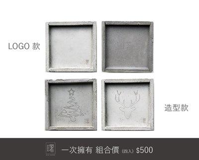 【曙muse】原創水泥樸質杯墊 方形好收納可堆疊 (四入一組) loft 工業風 咖啡廳 民宿 餐廳 住家