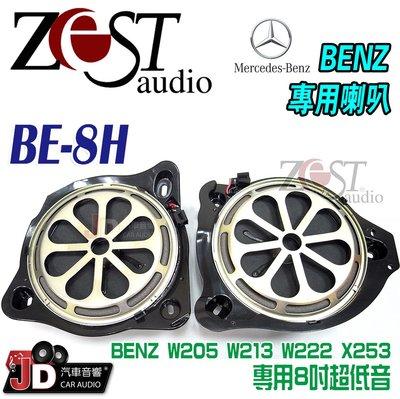 【JD汽車音響】Zest Audio BE-8H BENZ專用 W205 W213 W222 X253 8吋超低音喇叭。