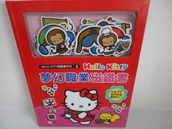 比價網~世一【C678252 Hello Kitty 夢幻職業磁鐵書】附39個閃亮磁鐵~