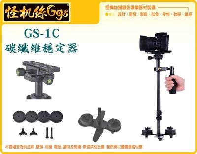 怪機絲 GS-1C 碳纖維 穩定器 單眼 攝影 穩定器 手持穩定器 含收納包 手機 微單眼 攝影機