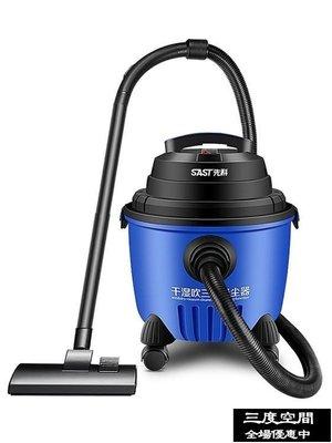 9折免運 先科吸塵器家用超強力大功率手持桶式小型機靜音工業干濕【三度空間】