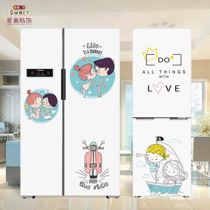 冰箱貼 冰箱裝飾 甜蜜幸福定做冰箱貼紙裝飾貼畫全貼創意防水個性自粘翻新貼可移除