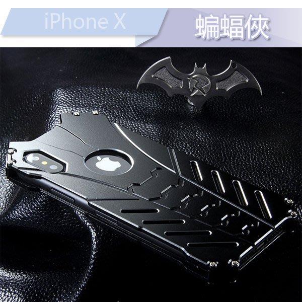 蘋果 iPhoneX 手機殼 iPhone X 金屬殼 保護殼 金屬邊框 防摔 鎖螺絲 創意支架蝙蝠俠