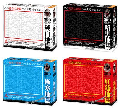 拼圖專賣店-日本進口拼圖 300片迷你片拼圖 S73-609~612地獄系列拼圖 純白,暗黑,極寒藍色,紅蓮紅色地獄拼圖