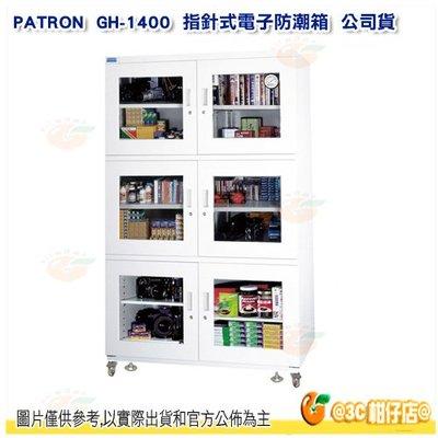送淨化器 寶藏閣 PATRON GH-1400 大型防潮櫃 電子防潮箱 1483L 公司貨5年保固 適用相機器材 儀器
