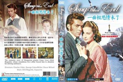 [影音雜貨店] 奧斯卡經典DVD – 一曲相思情未了 Song Without End – 全新正版