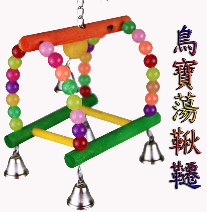 《葳爾登》七彩霓虹燈鸚鵡玩具/適合各種鸚鵡木質《蕩鞦韆》棲木彩色玩具/鸚鵡啃咬解憂趣味鳥玩具LB345