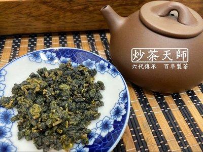 【炒茶天師】頂級拉拉山上巴陵高冷果香回甘甜水烏龍500/四兩(市價2800)