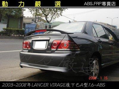 動力嚴選2003-2008年LANCER VIRAGE 後下巴1.6/1.8 ABS塑膠材質
