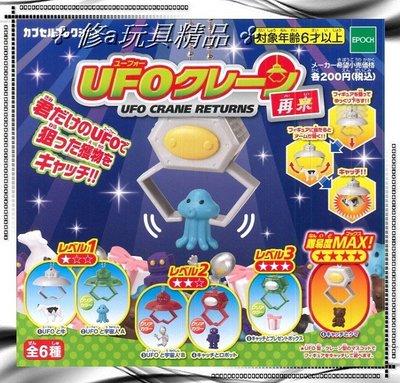 ✤ 修a玩具精品 ✤ ☾日本扭蛋☽ UFO夾夾樂 全6款 要被外星人抓走拉!! 飛碟