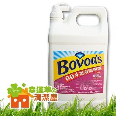"""""""幸運草清潔屋""""Bovoa,s-衛浴清潔劑4L/補充瓶(加贈白色菜瓜布)/水垢.皂垢.霉垢一次清除!"""