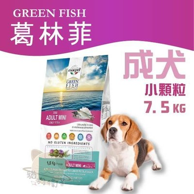 ×貓狗衛星× GREEN FISH葛林菲。犬糧 無穀功能飼料【成犬完全飼料 小顆粒】7.5kg