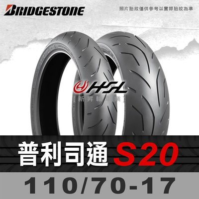 HSL『 普利司通 S20 110/70-17』  (含裝或含運) 拆胎機+氮氣安裝