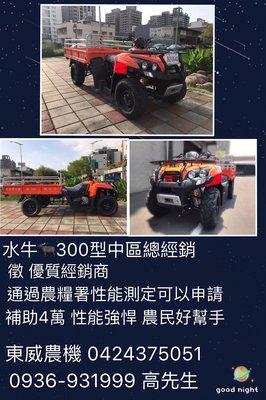 水牛牌 300型 改良型農地搬運車 補助40000