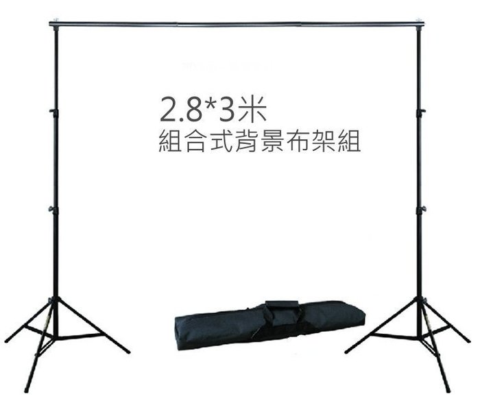【中壢NOVA-水世界】2.8*3米 300cm 攝影背景架組 (燈架+橫桿+收納包) 組合式 好拆卸