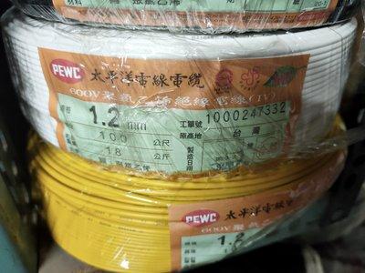 【太平洋】  1.2mm PVC 絕緣電線 100公尺(1丸)  顏色齊全