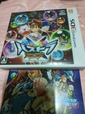 請先詢問庫存量~ 3DS 龍族拼圖 X 龍之章  NEW 3DS LL N3DS LL NEW 2DS LL 日規主機專用