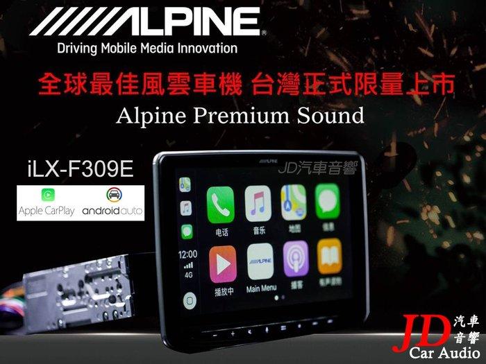 【JD 新北 桃園】ALPINE iLX-F309E 9吋多媒體主機。CarPlay/Andriod Auto/HDMI