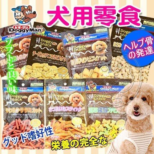 【??培菓寵物48H出貨??】DoggyMan犬用消臭餅乾/雞肉條/一口甜薯條40~100g特價49元自取不打折