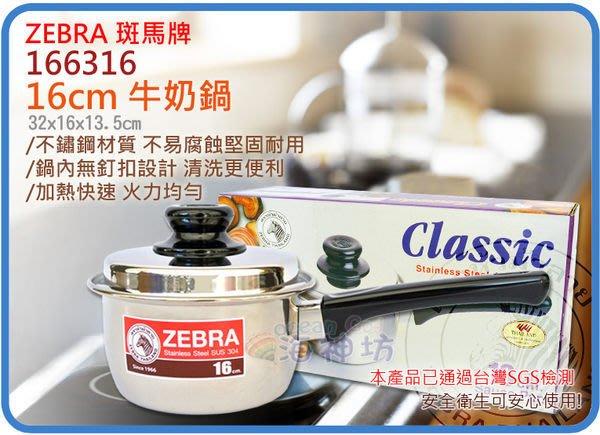 海神坊=泰國製 ZEBRA 166316 16cm 斑馬單把湯鍋 牛奶鍋 雪平鍋 電木 #304特厚不鏽鋼 附蓋1.1L