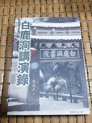 不二書店  白鹿洞講演錄 臺灣商務印書館 朱高正
