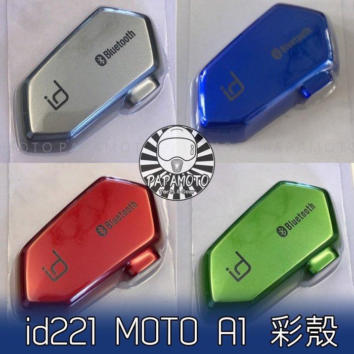 【趴趴騎士】id221 MOTO A1 藍芽耳機 - 彩殼 ( 可替換 主機殼
