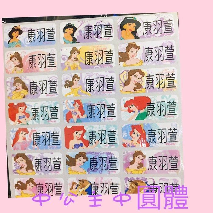 熊爸印&貼 迪士尼公主 姓名貼紙 絕對正版 台灣製 防水 貼紙 中貼144張120元標籤