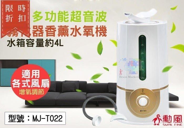 【尋寶趣】 精油霧化生氧機 4L 超音波加濕器 雙噴嘴出霧 風扇噴霧器 霧化機 加溼 加濕機 活氧機 MJ-T022