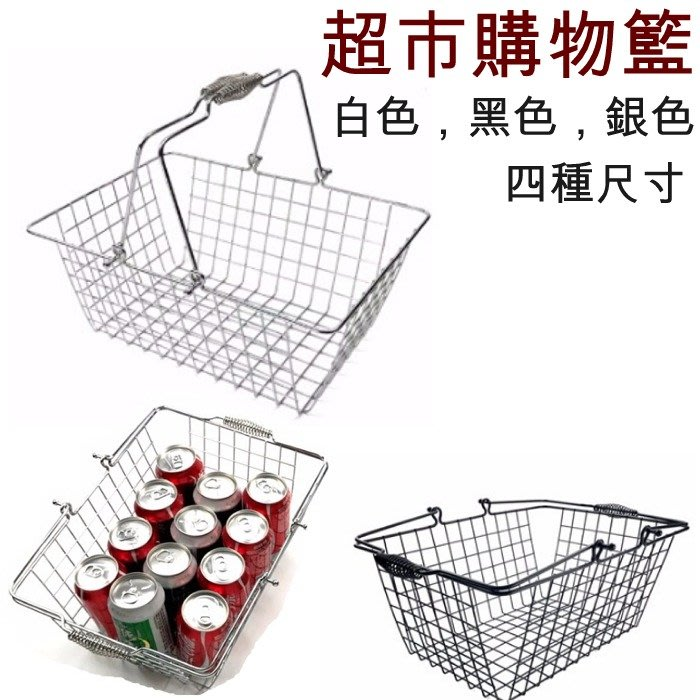5Cgo【樂趣購】566686810239(中號*5個)酒吧金屬百貨超市購物籃購物車購手提化妝品收納籃子超商零食啤酒飲料