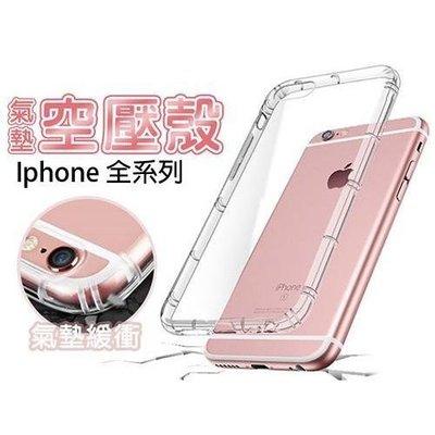 IPHONE X XS MAX XR I8 I7 I6 防摔 氣囊 空壓殼 i8 i8plus 手機套 吊飾孔