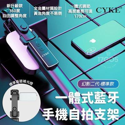 CYKE 幻影二代 170cm  標準款 美顏 補光燈 隱藏腳架 自拍桿 自拍架 追劇神器 藍牙遙控器 方便收納 網美必