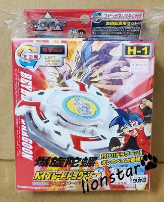 正版 代理版 舊世代 龍騎士S 戰鬥陀螺 H-1 H1 青龍 木之宮龍 日本隊 聖獸 BBA隊 TAKARA