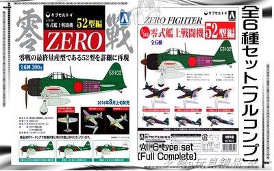 ✤ 修a玩具精品 ✤ ☾日本扭蛋☽ 日本 正版  零式艦上戦闘機五二型  全6款 戰鬥機 飛機
