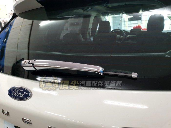 FORD福特【KUGA MK3後雨刷蓋】2020-2021年酷卡 新KUGA三代 卡夢 銀色亮條 後檔裝飾條 尾門雨刷蓋