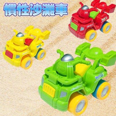 2019成長系列【慣性沙灘車 單入】沙灘摩托車 越野車 仿真 益智 滑行車 慣性車 玩具車 寶寶 兒童玩具汽車 模型汽車