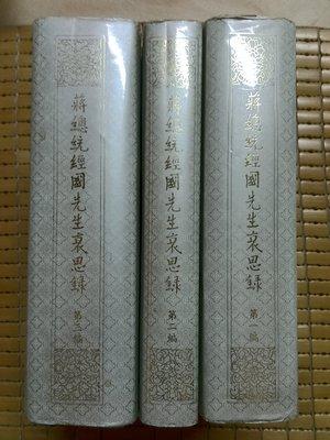 蔣總統經國先生哀思錄 全套3冊 蔣總統經國先生哀思錄編篡小組 民國77年 精裝