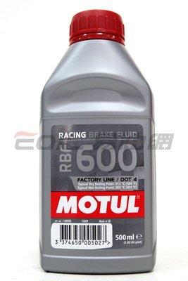 【易油網】MOTUL 煞車油 BRAKE FLUID 600 DOT RBF 600 Motul