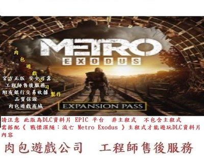 PC 官方正版 肉包 資料片 季票 戰慄深隧:流亡 EPIC平台 Metro Exodus Expansion Pass