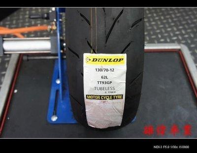 雄偉車業 DUNLOP-登陸普TT93 130/70-12 優惠價1800元 含安裝 送氮氣免費灌 輪胎免費除臘