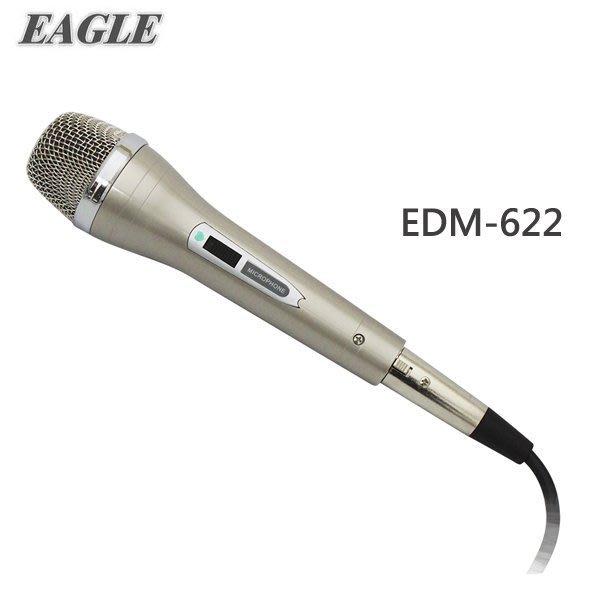 《電氣男》EAGLE 專業級高靈敏度有線麥克風(EDM-622)