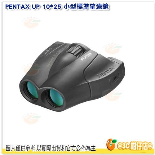 @3C 柑仔店@ PENTAX UP 10x25 望遠鏡 公司貨 小型 輕便 防水