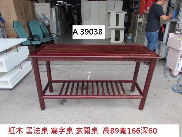 A39038 紅木 書法桌 寫字桌 玄關桌 ~ 書桌 辦公桌 工作桌 事務桌 業務桌 主管桌 回收二手傢俱 聯合二手倉庫