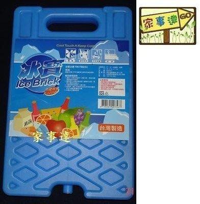 [ 家事達 ] 冰寶 特大冷媒磚 冰磚x10個 --保冰8-12小時