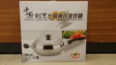 【可可電器】掌廚利烹 七層複合金炒鍋 CW-SP1702