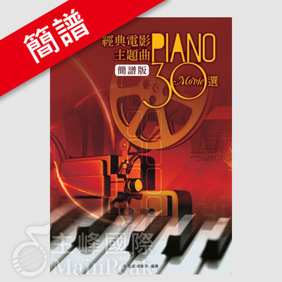 全新《經典電影主題曲30選 簡譜版》鋼琴 樂譜 鋼琴譜 鋼琴樂譜 不能說的秘密 淚光閃閃 海上鋼琴師 崖上的波妞