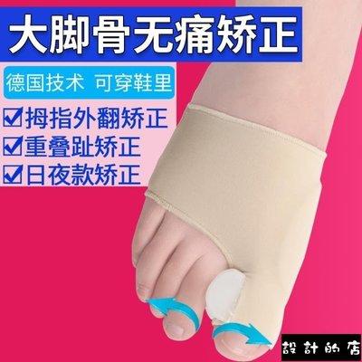 【9折免運】 分趾器 大腳趾拇指外翻矯正器日夜用成人可穿鞋女士大腳骨襪拇外翻分趾器【設計的店】