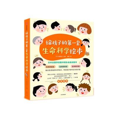 丹媽童書館 給孩子的第一套生命科學繪本3冊 生命教育科普繪本