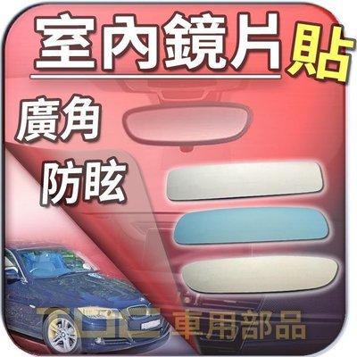 【TDC車用部品】【藍鏡】BMW,E91,E92,E93,M3,E90,320i,320d,335i,後視鏡,室內,鏡片